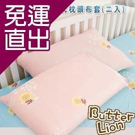 奶油獅 信封式標準枕通用純棉枕頭套粉紅(兩入)【免運直出】