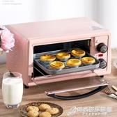 烤箱電烤箱家用烘焙小型烤箱多功能全自動迷你考箱蛋糕 時尚芭莎WD