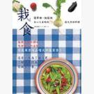 栽食:簡單種、輕鬆做,安心又美味的75道...
