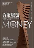 (二手書)貨幣崛起:金融資本如何改變世界歷史及其未來之路