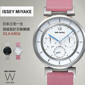 ISSEY MIYAKE 三宅一生 W系列 時尚設計腕錶 SILAAB06 現貨+排單 熱賣中!