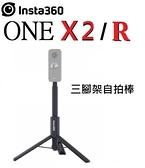 名揚數位 INSTA360 三腳架自拍棒 自拍桿 隱形自拍桿 可當腳架 ONE R / X / X2 公司貨