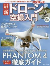 最新ドローン空撮入門-PHANTOM 4徹底ガイド (impress mook) 日文書