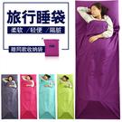 單人旅行睡袋 附收納袋 保潔睡袋 衛生 ...