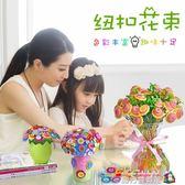紐扣花兒童手工制作材料花束diy材料包幼兒園創意畫寶寶玩具女孩 igo魔方數碼館