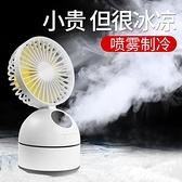 桌面小風扇噴霧制冷usb充電便攜式大風力學生宿舍補水電扇台式靜音辦公室桌上 創意空間