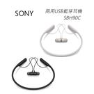 SONY 兩用USB藍芽耳機 (SBH90C)