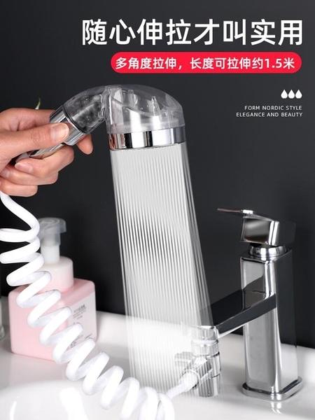 洗頭神器洗臉池盆水龍頭外接花灑衛生間手持延長增壓小噴頭延伸器 淇朵市集