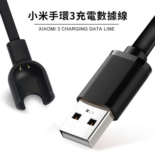小米手環3 充電數據線 充電傳輸線 充電器 快充 閃充 充電線 USB口傳輸線