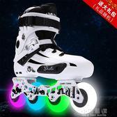 溜冰鞋成人直排輪滑鞋成年平花鞋大學生旱冰鞋花式滑冰鞋男女閃光『小淇嚴選』