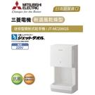 【麗室衛浴】三菱 迷你型噴射式乾手機(烘手機) JT-MC206GS