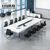 會議桌 辦公家具大小型會議桌長桌簡約現代桌椅組合長方形板式培訓辦公桌 MKS克萊爾