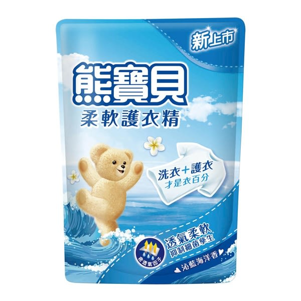 熊寶貝衣物柔軟精補充包-沁藍海洋香【康是美】