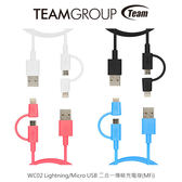Team WC02 Lightning/Micro USB 二合一傳輸充電線(MFi) 傳輸線 電源線 iPhone iPad iPod