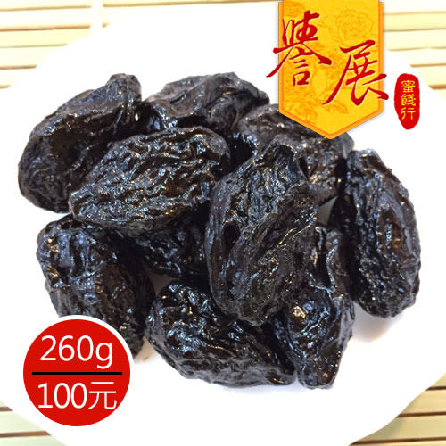 【譽展蜜餞】高纖蜜棗 260g/100元