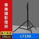 【輕型攝影燈架】190CM 棚拍 ABS強化關節 1/4牙 鋁合金 1米9 LT190 三節 閃燈 棚燈用皆可 外拍必備