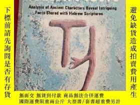 二手書博民逛書店mysteries罕見confucius couldt solveY367679
