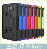 Samsung 三星 J7 Prime 輪胎紋殼 保護殼 全包 防摔 支架 防滑 耐撞 手機殼 保護套 軟硬殼