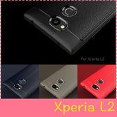 【萌萌噠】SONY Xperia L2 (H4331) 5.5吋 創意新款荔枝紋保護殼 防滑防指紋 網紋散熱設計 全包軟殼