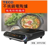 【東元】TECO 黑晶面板 不挑鍋電陶爐 多功能烹調 燉、煮、煎、炒、烤、鍋 5段火力  XYFYJ700