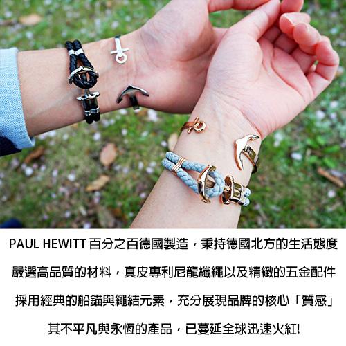 PAUL HEWITT 德國出品 PHREP 黑皮革編織 古銅船錨手環