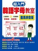 (二手書)超入門韓語字母教室(羅馬拼音版)