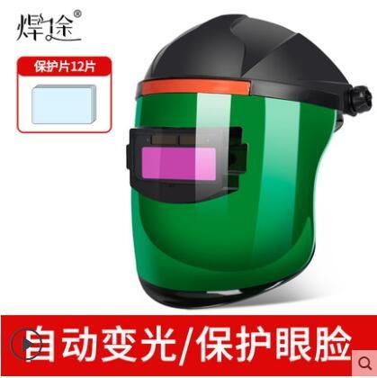 電焊面罩防護罩臉部頭戴式全自動變光焊帽燒焊氬弧焊工面卓眼鏡覃 樂事館新品