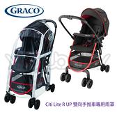 GRACO嬰兒推車雨罩 /Citi Lite 及 CitiACE 雙向推車專用雨罩 (防風.防塵罩.推車雨衣)【前掀式雨罩】
