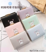 女士錢包新款時尚短款韓版學生小零錢包可愛卡通ins硬幣錢夾 快速出貨