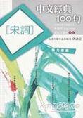 中文經典100句 宋詞