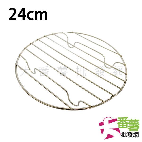 【御膳坊】304不鏽鋼蒸架24cm [24M2]-大番薯批發網