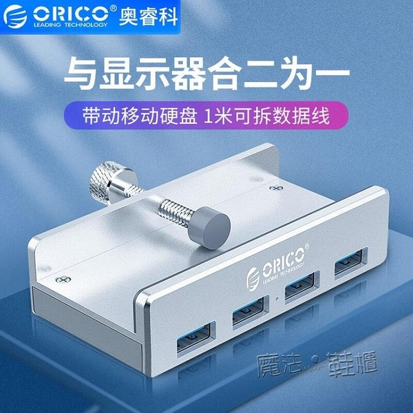 Orico鋁合金卡扣式usb3.0擴展器筆記本分線器一拖四usb多接口轉換 魔法鞋櫃