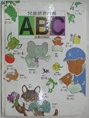 【書寶二手書T9/少年童書_DXT】兒童語言叢書ABC