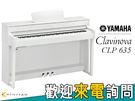 【金聲樂器】新上市 YAMAHA CLP-635 WH 白色 88鍵 電鋼琴 數位鋼琴