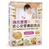 瀚克寶寶的安心全營養副食品(暢銷新封面版)