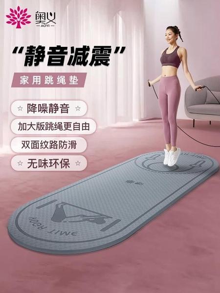 跳繩墊無味隔音減震高密度家用室內健身跳操舞跑步運動靜音瑜伽墊 童趣屋 LX