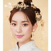 新年鉅惠 萱萱奢華中式新娘結婚古裝合金發釵頭飾復古宮廷古典水鑚發飾品