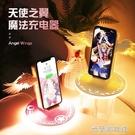 無線充電器 天使之翼無線充電器網紅同款蘋果11手機充華為小米無限萬能通用魔法陣 快速出貨YYJ