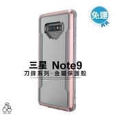 刀鋒系列 三星 Note9 N960 6.4吋 手機殼 金屬 鋁框 矽膠 邊框 透明殼 壓克力背板 硬殼 保護套