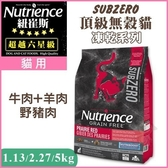 *WANG*Nutrience 紐崔斯《SUBZERO頂級無穀貓+凍乾系列 牛肉+羊肉+野豬肉》5KG/包 貓適用