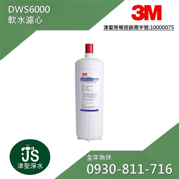 【津聖】3M DWS6000軟水濾心(P-165BN)【買一支濾心也歡迎詢問】 【LINE ID: s099099】