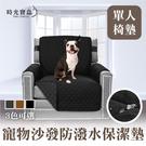 寵物沙發防潑水保潔墊-單人椅墊 沙發寵物...