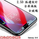 9H 鋼化玻璃 三星 Samsung A5 A6+ A7 A8 A8+ A8s A9 star 2017 2018 全屏滿版 黑 白 保護貼