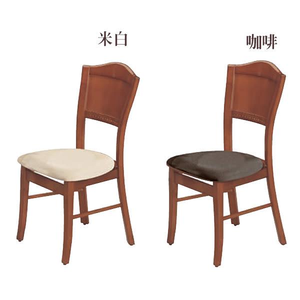 【水晶晶家具/傢俱首選】HT9782-7 柚木色皇冠米白皮面餐椅~~雙色可選