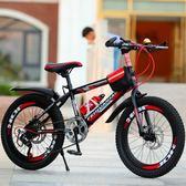 兒童自行車山地車20/22寸男孩女小學生大童6-10-12歲碟剎變速單車igo  良品鋪子