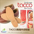 TACCO高檔羊皮鞋墊 頂級頭層羊皮 柔軟輕薄耐用 活性碳 除臭乾爽舒適 德國原裝╭*鞋博士嚴選鞋材