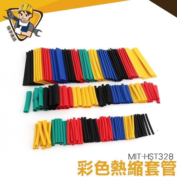 【精準儀錶】熱收縮套 熱縮膜 MIT-HST328 熱縮把套 熱縮把套  端子管 彩色 端子管