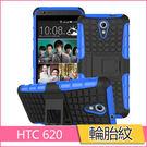 車輪紋 HTC Desire 620 手機殼 輪胎紋 HTC 620 保護套 全包 防摔 支架 外殼 硬殼 球形紋 足球紋 盔甲