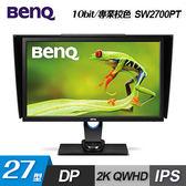 【BenQ】27型 2K 廣色域專業攝影修圖螢幕(SW2700PT) 【贈保冰保溫袋】