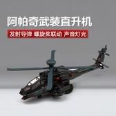 一件8折免運 玩具飛機模型合金武裝直升機凱迪威1:64美軍模型AH-64D軍事系列飛機模型